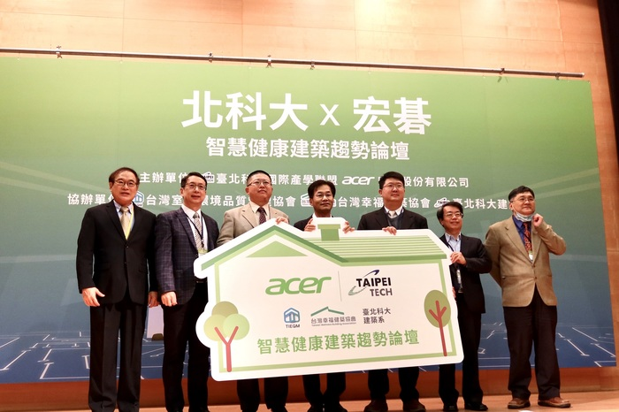 Taipei Tech and Acer together held a forum on 15th December to discuss the trend of smart health technology and promote wellness building.